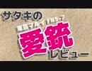 【レビュー】東京マルイ FN5-7(嫁)【エアガン紹介】