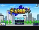 #1【脳縛り】ゲーム発展国++・下ネタ実況【1日目】