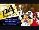 【ゆっくり実況】初めての ペルソナ4を ゆっくりと part19