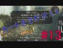 【メタギアPW縛り実況】ICカードを探せぇぇぇぇ #13