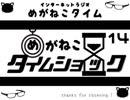 【イケボ&カワボのトークバラエティ】#183 めがねこタイム