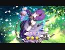 【プリンセスコネクト!Re:Dive】キャラクターストーリー シノブ Part.03