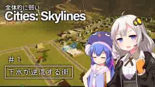 全体的に弱いCities: Skylines Part1「下