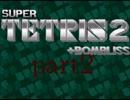 スーパーテトリス2ボンブリスをプレイpart2【ゆっくり解説】
