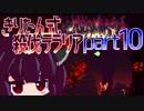 【VOICEROID実況】きりたん式 殺伐テラリアpart10【Terraria Calamity】