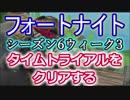 """【フォートナイトバトルロイヤル】シーズン6ウィーク3""""タイムトライアルをクリアする""""【Fortnite】"""