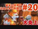 【Overcooked!2】終末の世界の、注文の多い料理店【part20】
