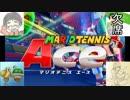 【3人実況】翔_裂天の3人がマリオテニスエースで馬鹿騒ぎ part1