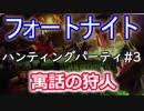"""【フォートナイトバトルロイヤル】ハンティングパーティ#3""""寓話の狩人""""【Fortnite】"""