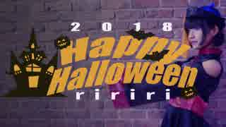 【りりり】Happy Halloween 踊ってみた【2018】
