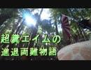 超糞エイムの進退両難物語 ゆっくりボイロサバゲー動画 第40回
