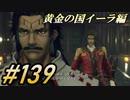#139 嫁が実況(ゲスト夫)『ゼノブレイド2』~黄金の国イーラ編~