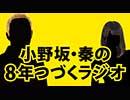 第21位:小野坂・秦の8年つづくラジオ 2018.10.12放送分