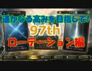 """【シャドウバース】やっぱり環境最強デッキでグラマス目指す!!""""97th"""""""