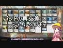 【MTG】アイちゃんが電波を受信して気持ちよくなる (3)(G)(W)(U) 【モダン】