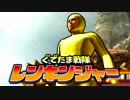 【実況】ぐでたま戦隊レンキンジャー 第9話【MHXX】