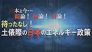 第91位:【討論】待ったなし!土俵際の日本のエネルギー政策[桜H30/10/13]
