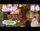 神谷玲子のUsed UP #6