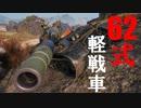 【WoT:Type 62】ゆっくり実況でおくる戦車戦Part446 byアラモンド