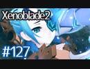 #127【ゼノブレイド2】ちょっと君と世界救ってくる【実況プレイ】