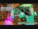 【日刊Minecraft】最強の抜刀VS最凶の匠は誰か!?絶望的センス4人衆がカオス実況!#31【抜刀剣MOD&匠craft】