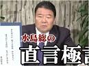 【直言極言】秋に思う、戦後日本のほろびしもの[桜H30/10/12]