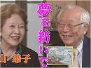 【夢を紡いで #38】水力発電が日本を救う-竹村公太郎氏に聞く[桜H30/10/12]