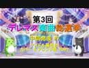 【中間発表 #7】第3回 デレマス楽曲総選挙【アイドル属性別 カバー & アレンジ曲 TOP7】