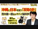 沖縄と日本を分断させる「反間の計」。茂木健一郎氏のヤバイ脳科学|マスコミでは言えないこと#240