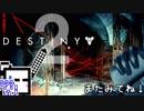【Destiny2 PS4】ガーディアンざらめちゃん#16【CeVIO実況】