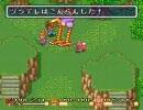 聖剣伝説2 ボス戦「アックスビーク」普通にプレイ