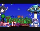 【Terraria】ウナきりテラリアexpert Part.17【音街ウナ・東北きりたん】