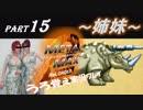 【実況】うろ覚えメタルマックス2リローデッド15~姉妹~