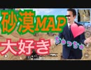 【PUBGモバイル】砂漠MAPが嫌いな君へ【自己啓発】