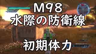 【地球防衛軍5】レンジャー M98 水際の防衛線 インフェルノ【初期体力】