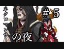 【Total War:WARHAMMER Ⅱ】ネクロマンサーの夜 #5【夜のお兄ちゃん実況】