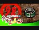 卍【実況】今日のシレン【TMTA】098~おにぎり地獄~