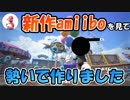 【PV】タコのアミーボの新ギア紹介PV【スプラトゥーン2×amiibo】