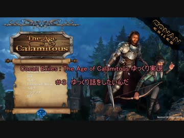 ゆっくり Conan Exiles : The Age of Calamitous #3