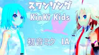 スワンソング/KinKi Kids 【VOCALOID cover】