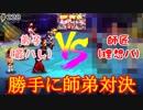 (KOF um ol ♯228) 最強ハーレム育成計画