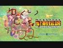 【聖剣伝説2】 ゆっくり実況 #22