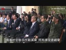 中国軍2018「国慶節」連合軍事演習 蔡英文総統が視察