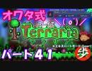 [ゆっくり実況] オワタ式でTerraria パート41[Expert]