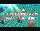 【ポケモンORAS】トリプル紅白戦BVまとめ動画・兵卒ルール後編【トリプル紅白戦】