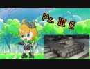 【WoT】Ⅲ号戦車と電撃戦!低ティア戦車道 第2話【戦車擬人化】
