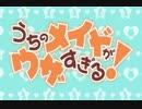 №270 うちのメイドがウザすぎる! OP 『ウザウザ☆わおーっす!』高梨ミーシャ&鴨居つばめ/Piano