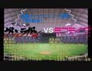 【パワプロドリームカップⅡ】天元突破グレンラガンvsラブライブ!【86戦目】part2