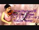 FF7/エアリスのテーマ【バイオリン 】【Violinist YURIKO】