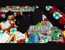 【日刊Minecraft】最強の抜刀VS最凶の匠は誰か!?絶望的センス4人衆がカオス実況!#32【抜刀剣MOD&匠craft】